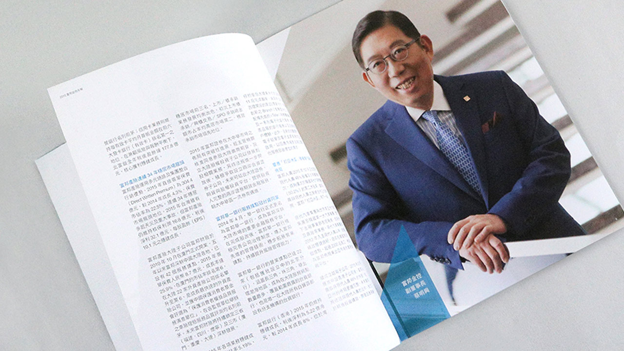 Fubon brochure internal pages